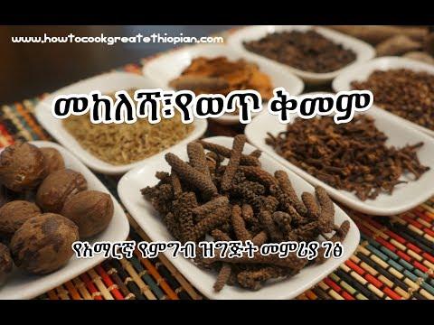 መከለሻ፣የወጥ ቅመም - Mekelesha Recipe - Amharic የአማርኛ የምግብ ዝግጅት መምሪያ ገፅ