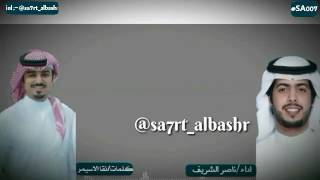 شيلة سيد الناس / كلمات نقا الاسيمر / اداء ناصر الشريف