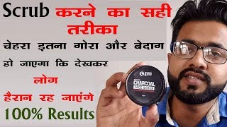 Beardo Charcoal Deep Cleansing Face Scrub Review | How to Apply Face Scrub at Home (Hindi)