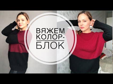 Вяжем простой и стильный свитер