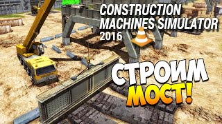 Construction Machines Simulator 2016. Часть 7 | Строим мост