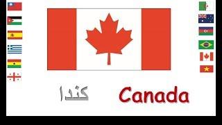 تعلم اعلام الدول وعواصمها بالانجليزية والعربية للاطفال بطريقة ممتعة Youtube