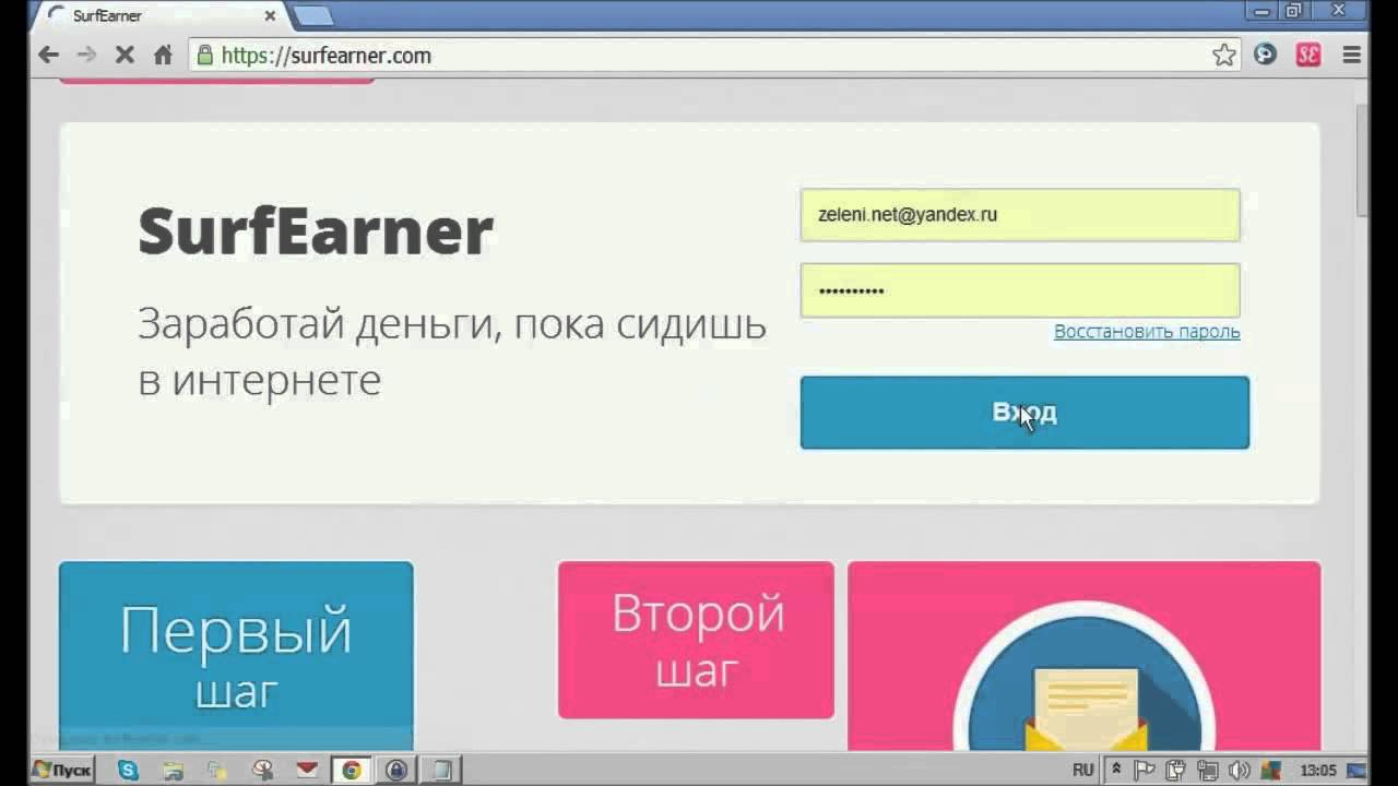 Заработок в интернете автоматом! SurfEarner|заработок автоматом