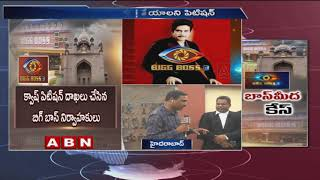 Bigg Boss 3 Quash petition filed in High Court | Swetha Reddy and Director Kethireddy face to face