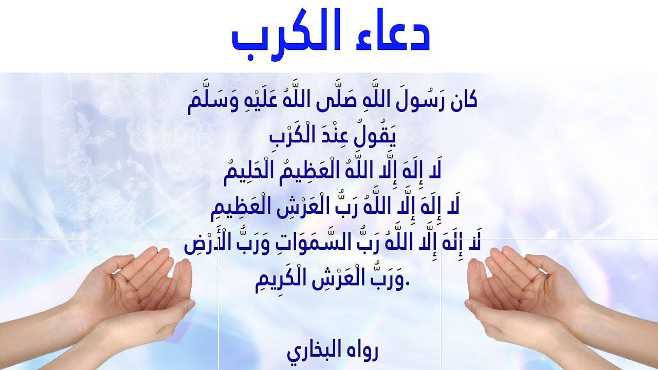 دعاء الكرب ـ مكرر ل ا إ ل ه إ ل ا الل ه ال ع ظ يم ال ح ل يم ل ا إ ل ه إ ل ا الل ه Youtube