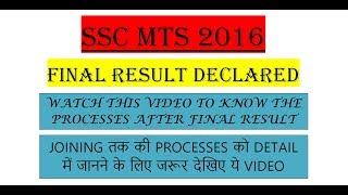 SSC MTS 2016 FINAL RESULT|| SELECTION PROCEDURE|| WHY PROVISIONAL RESULT