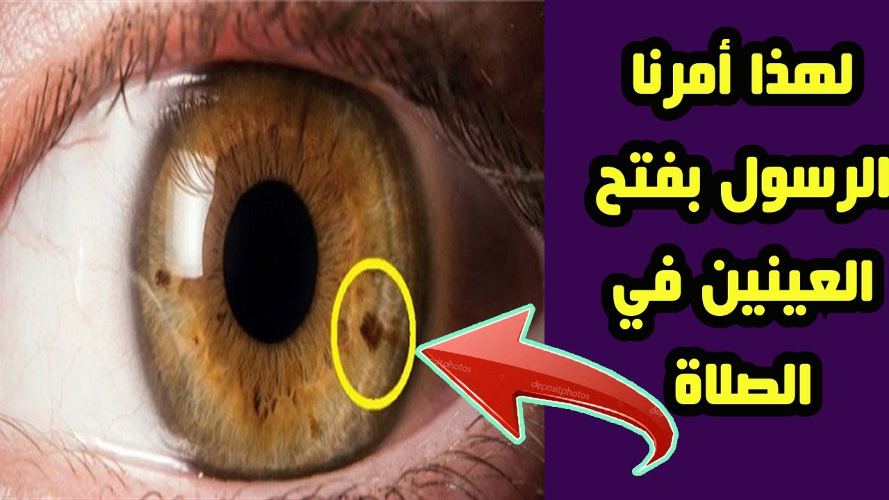 لماذا أمرنا الرسول ﷺ بفتح العينين اثناء السجود وعدم اغلاقهم !!! ماذا يحدث لعينيك