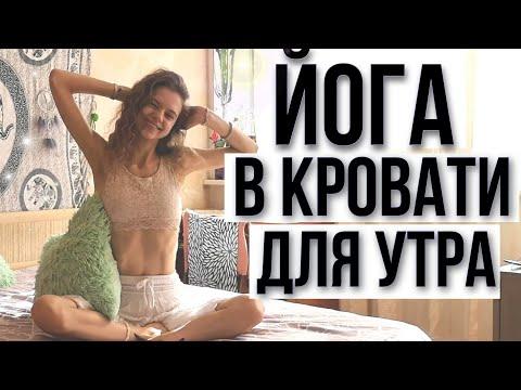 Вопрос: Как заниматься йогой в постели?