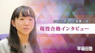 2017年度 現役合格インタビュー 【慶應義塾大学 法学部】 thumbnail