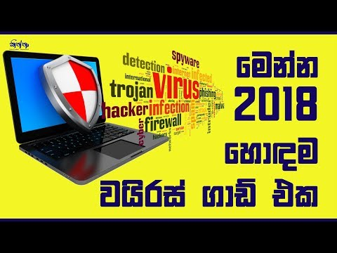 Top 5 Best Antivirus Software 2018 Review in Sinhala