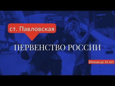 II этап (межрегиональный) Всероссийских соревнований. Юноши до 16 лет. Зона ЮФО и СКФО. 2-й день