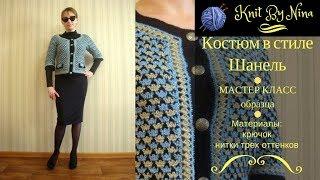 Образец вязания Жакета в стиле Шанель