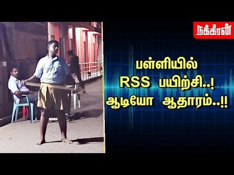 RSS பயிற்சியில் நடப்பது