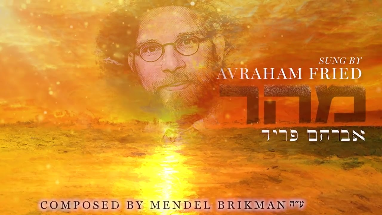 Avraham Fried Maher by Mendel Brikman אברהם פריד מהר מנדל בריקמן