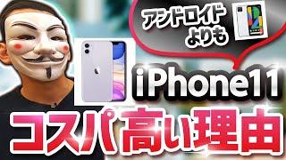 iPhone11がAndroidよりコスパが高い理由を比較解説【iPhoneなのにお買い得】