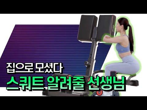 [GS홈쇼핑] 제 자세 올바르게 됐나요, 선생님?   뉴 올인원 숀리 스쿼트머신 운동, 헬스, 다이어트, 건강