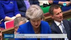 Ще бъде ли отложено излизането на Великобритания от Евросъюза - Новините на NOVA (16.01.2019)