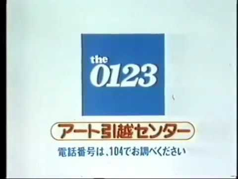 Japanese Commercial Logos Special 1984 Collection (Part 1 ...