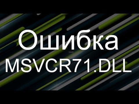 Как скачать msvcr71. Dll чтоб исправить ошибку: отсутствует файл.