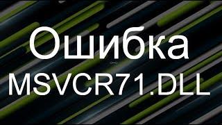 Как скачать и исправить ошибку отсутствует MSVCR71.DLL в Windows 7,8,10 x64 и x32