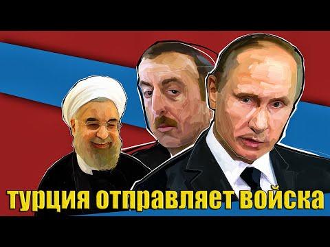 Иран нападет на Нахиджеван: Если Армения откажется от Арцаха, его заберет Россия