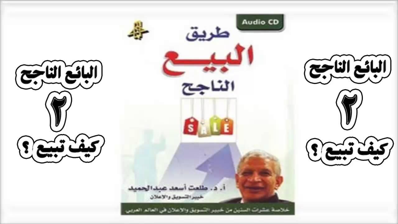 طريق البيع الناجح - 2 - دكتور طلعت اسعد عبد الحميد