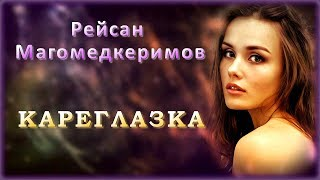 Download Рейсан Магомедкеримов - Кареглазка (новинка 2019) | Шансон Юга Mp3 and Videos