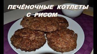 Котлеты печеночные с рисом как сделать. Котлеты из куриной печени с отварным рисом.