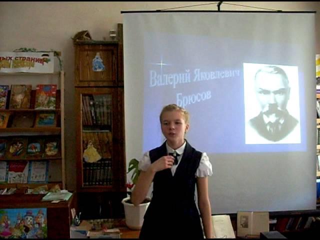 Изображение предпросмотра прочтения – МиленаПетрова читает произведение «У земли» В.Я.Брюсова