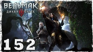 [PS4] Witcher 3: Wild Hunt. #152: Доспехи школы Медведя. (2/3)