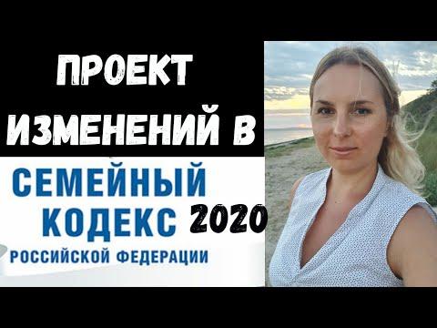 Проект изменений в Семейный кодекс РФ 2020/ОСНОВНЫЕ ИЗМЕНЕНИЯ