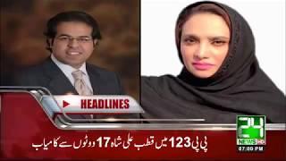 News Headlines   7:00 PM   9 Aug 2018   24 News HD