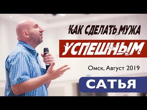 Сатья • Как жена может сделать своего мужа успешным, Омск, август 2019