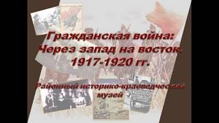 Гражданская война: через запад на восток. 1917 - 1920 гг.