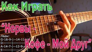 """#17  Как Играть """"Нервы - Кофе - мой друг"""" на гитаре ( Видео Разбор Песни ) / Уроки Игры На Гитаре"""