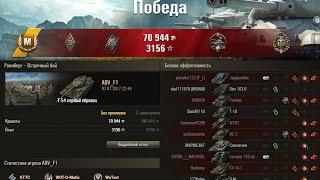 Т-54 Перший зразок - World of Tanks - Майстер - Руїнберг