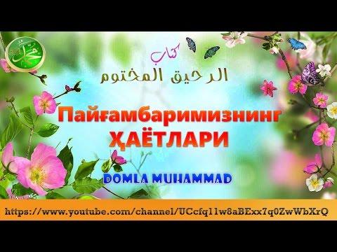 Payg'ambarimiz(S.A.V) HAYOTLARI 1-Dars | Пайғамбаримиз(С,А,В)Ҳайотлари 1-Дарс (Domla Muhammad)