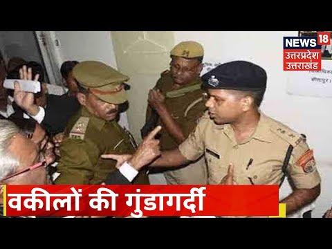 Kanpur में पुलिसवालों को वकीलों ने जमकर पीटा