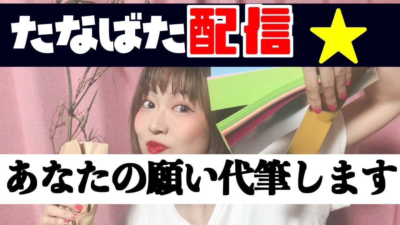 【七夕】笹の葉サラサラ髪はゴワゴワあなたの願いはなんでしょか?配信スタート!織姫より。