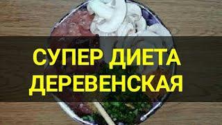 Супер диета минус 5 кг за неделю Деревенская Ешь и худей Диета для похудения Канал Тутси