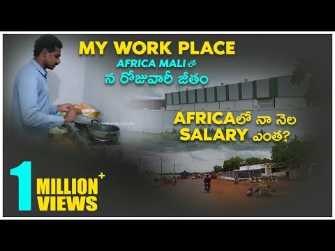 My Monthly Salary in Mali 🇲🇱 Africa   Daily Life Part 2   Uma Telugu traveller