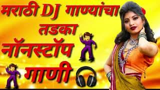 नॉनस्टॉप मराठी डीजे | Nonstop Marathi Vs Hindi Dj Song 2020| Dj Marathi Nonstop Song 2020 | Hindi Dj