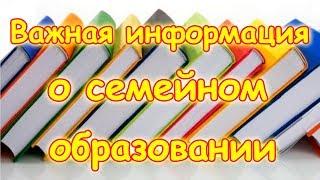 Семья Бровченко. Важно! Учеба на СО - обязательные экзамены, учебники, расписание. (06.17г.)