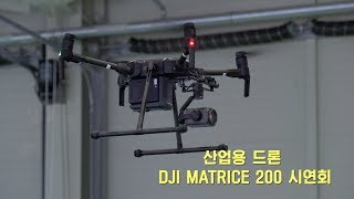 매트리스200 시연, Matrice200 Preview, 4K, UX-180