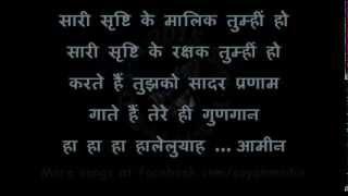 Hindi Christian Wedding Songs | Hindi Christian Marriage