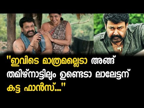 Pulimurugan Tamil Breaking Records | Mohanlal's Mass entry to Tamil cinema