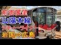 【前面展望】JR西日本 山陽本線 岩国⇒広島 227系シティーライナー