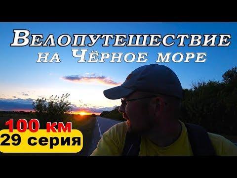 [29] Путешествие на велосипеде по России / Анна, Таловая, Бутурлиновка / велопутешествие 2019