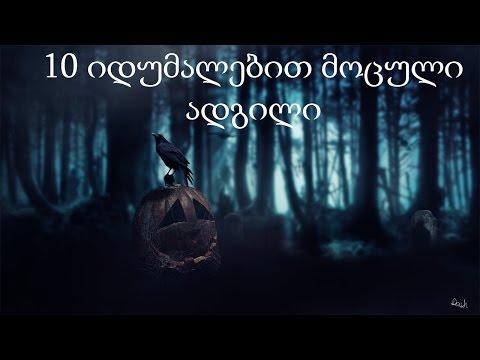 10 იდუმალი ადგილი [საინტერესო,ბუნება]  (ვიდეო)
