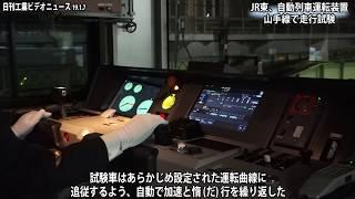 JR東、自動列車運転装置 山手線で走行試験